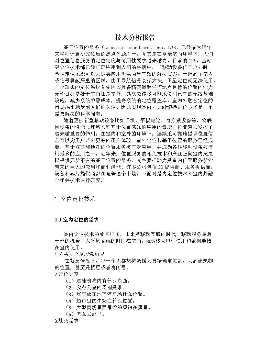室内外融合定位技术研究报告.docx