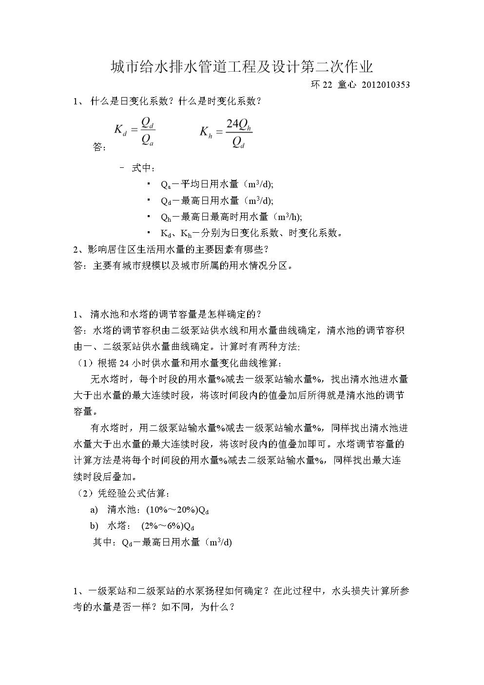 城水作业week1-2展开.docx