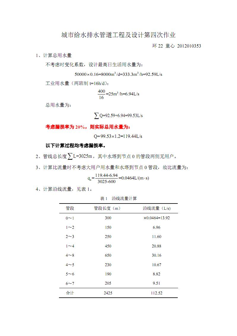 城水作业week2-2材料.pdf