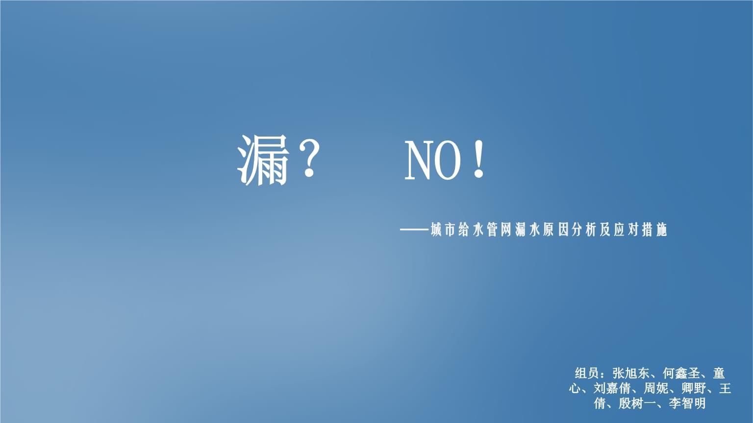 城水pre初版资料.pptx
