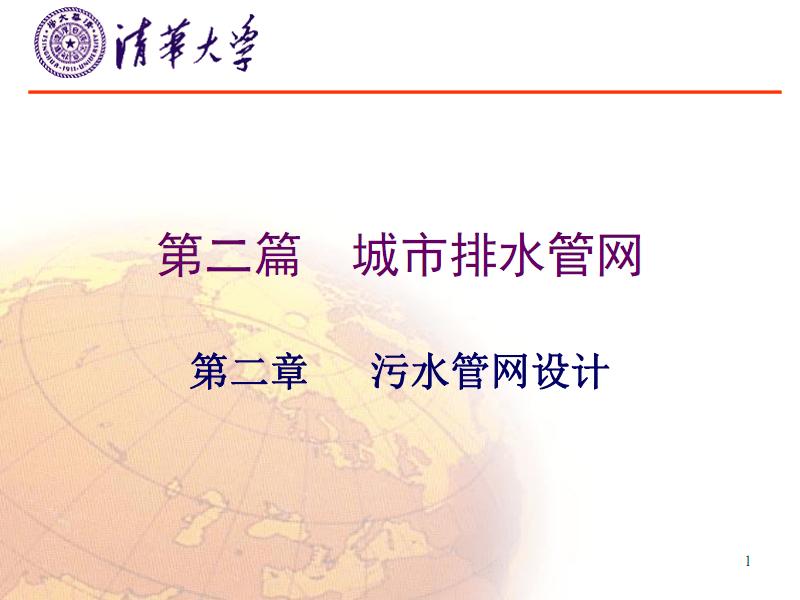 城镇排水(2)-2015资料.pdf