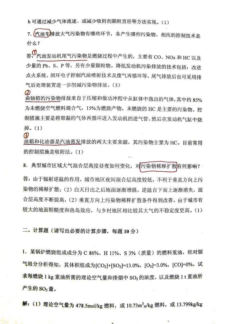 2009大气期末试题+答案.pdf
