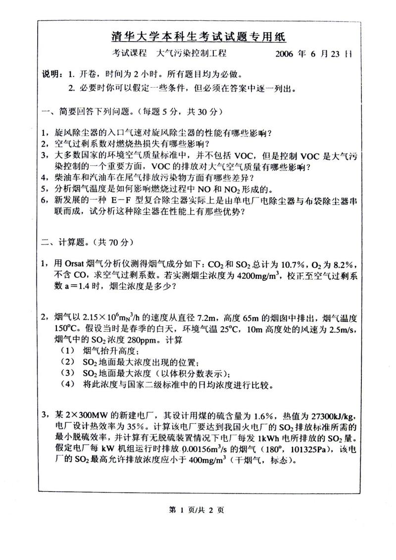 2006大气期末试题.pdf