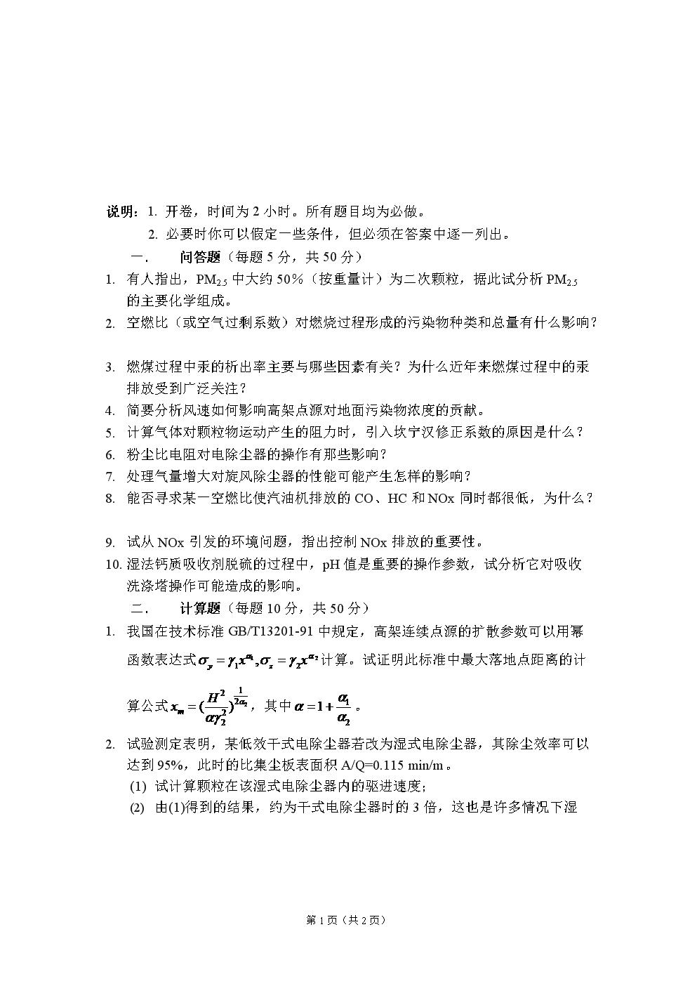2004.6大气污染控制工程.doc