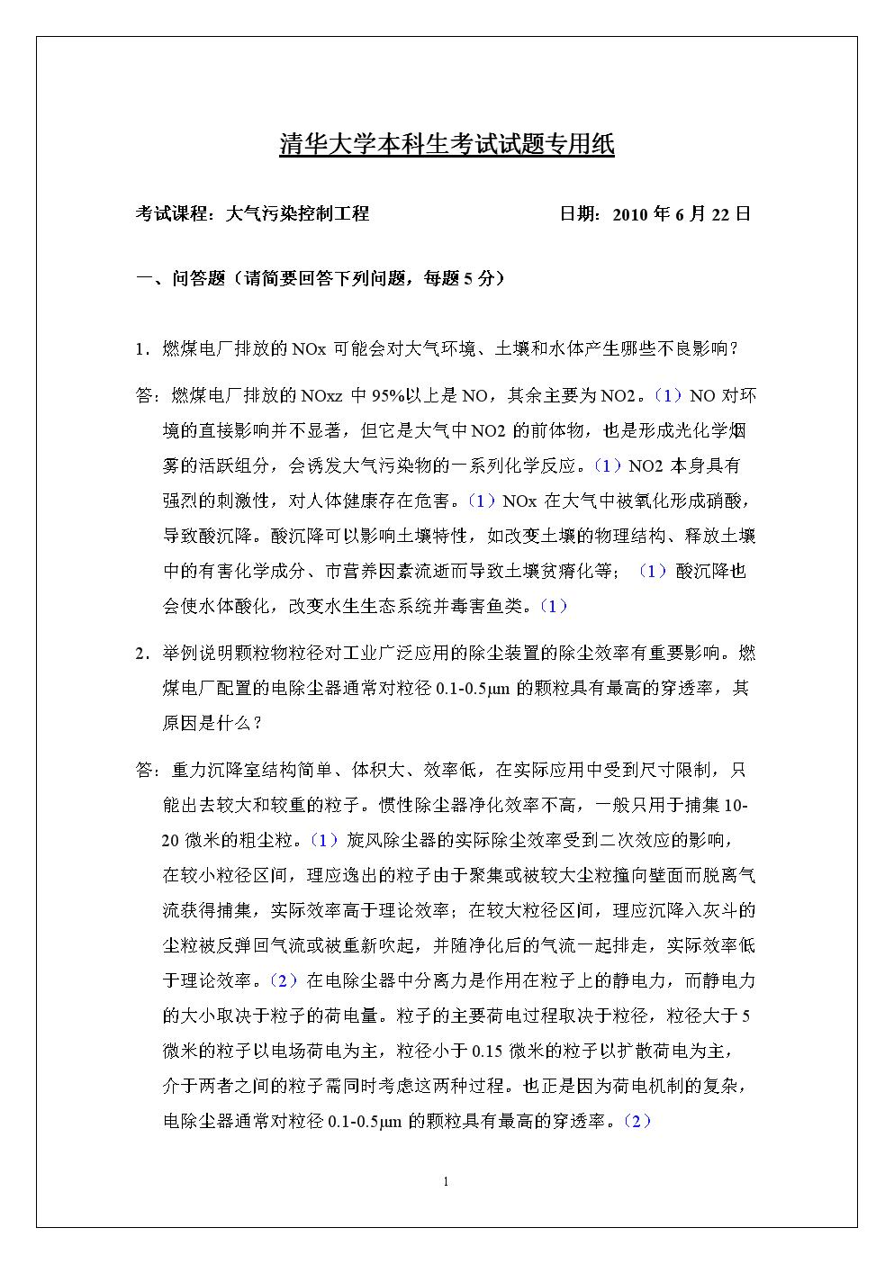 2010大气污染控制工程.doc
