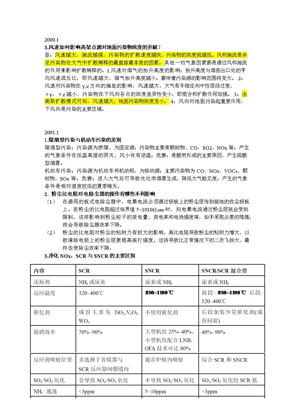 大气简答题大气污染控制工程.doc