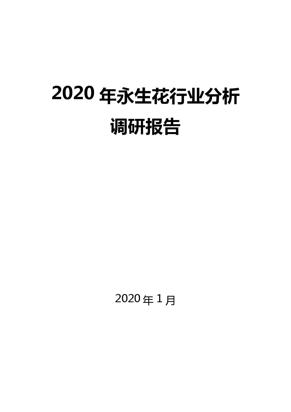 2020永生花行业分析调研报告.docx