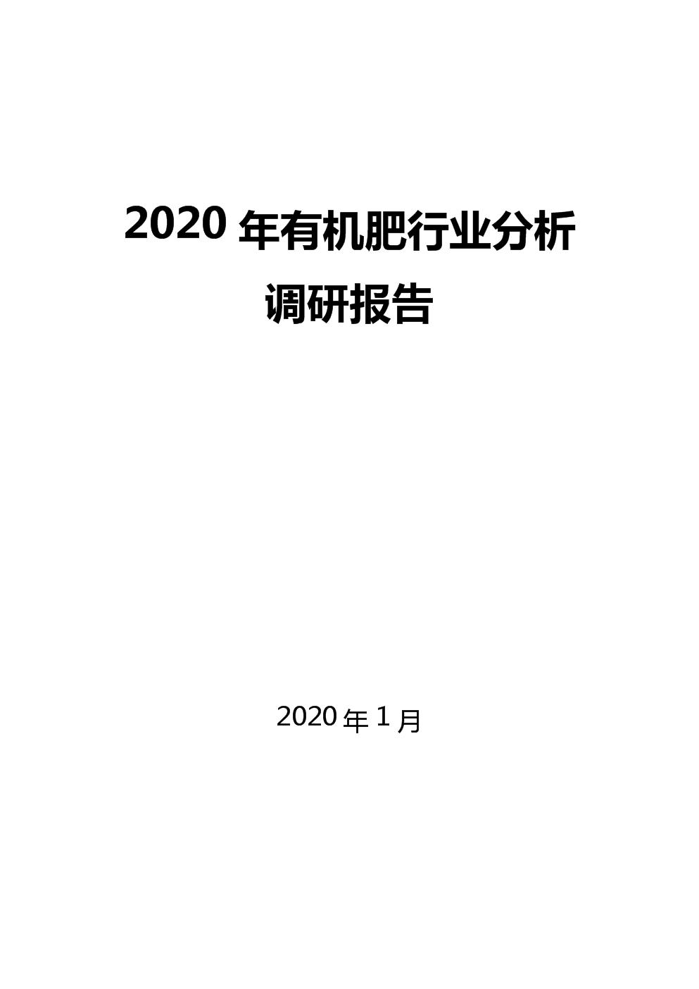 2020有机肥行业分析调研报告.docx