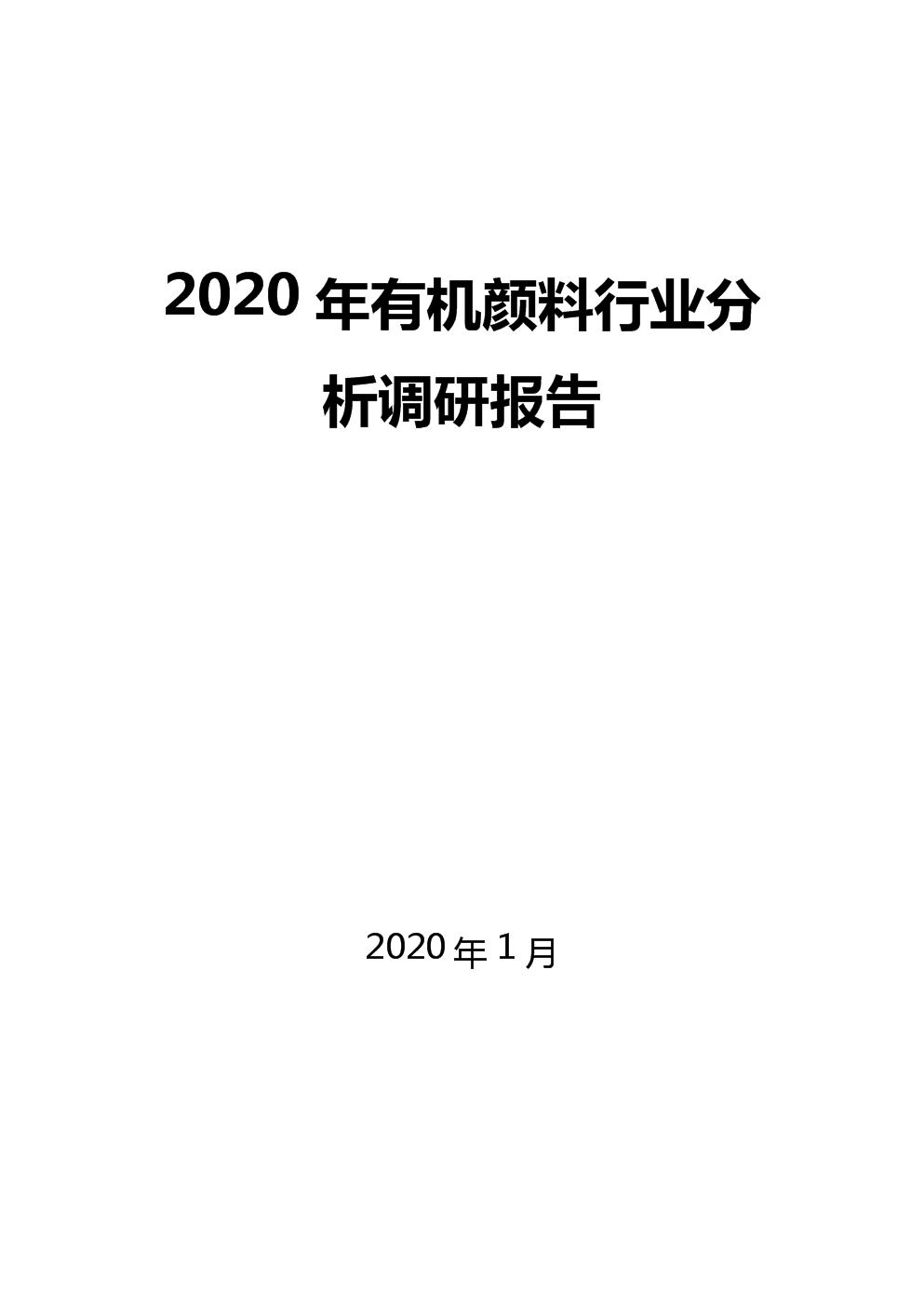 2020有机颜料行业分析报告.docx