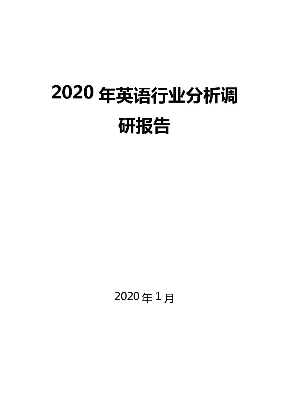 2020英语行业分析调研报告.docx