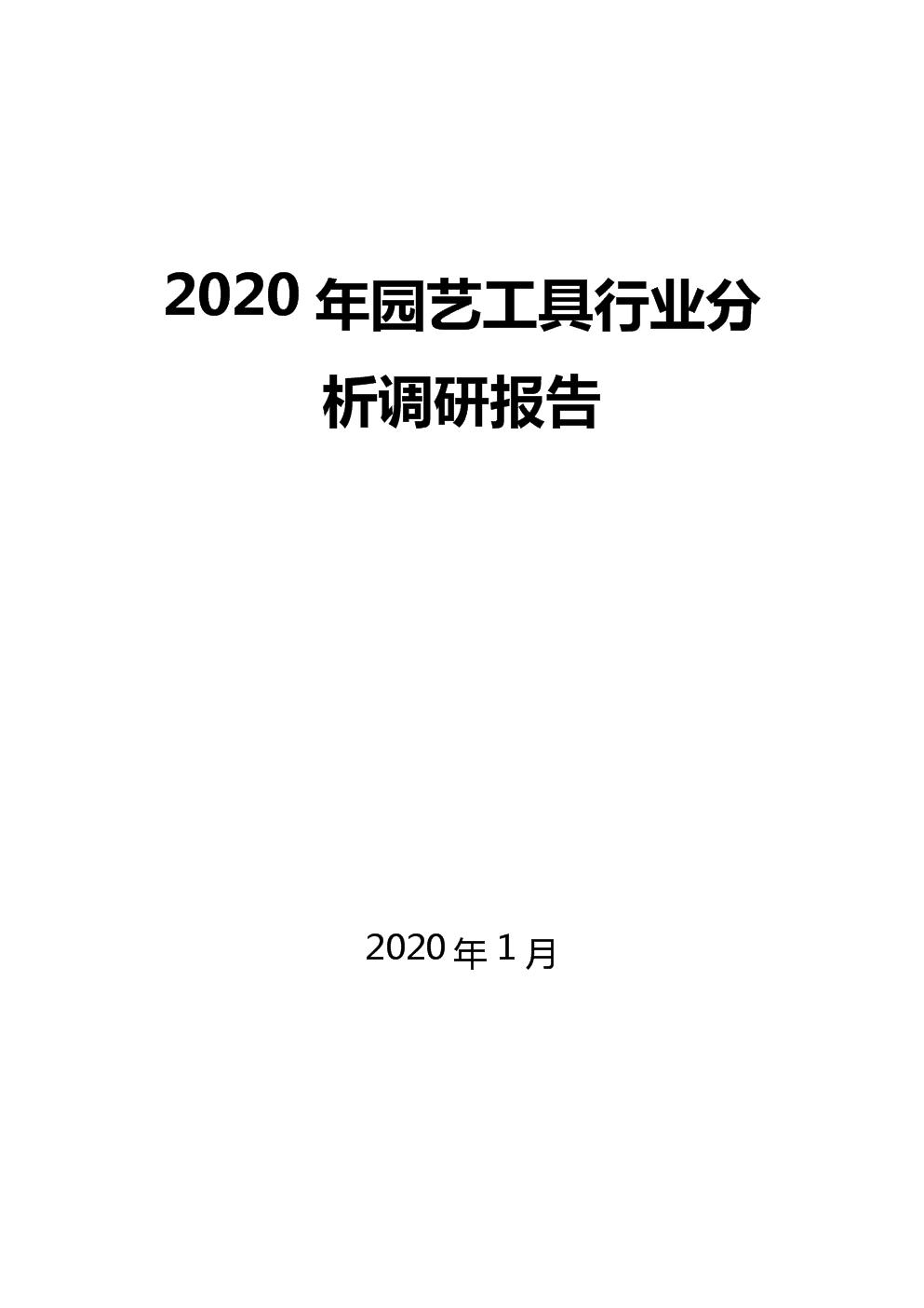2020园艺工具行业分析调研报告.docx