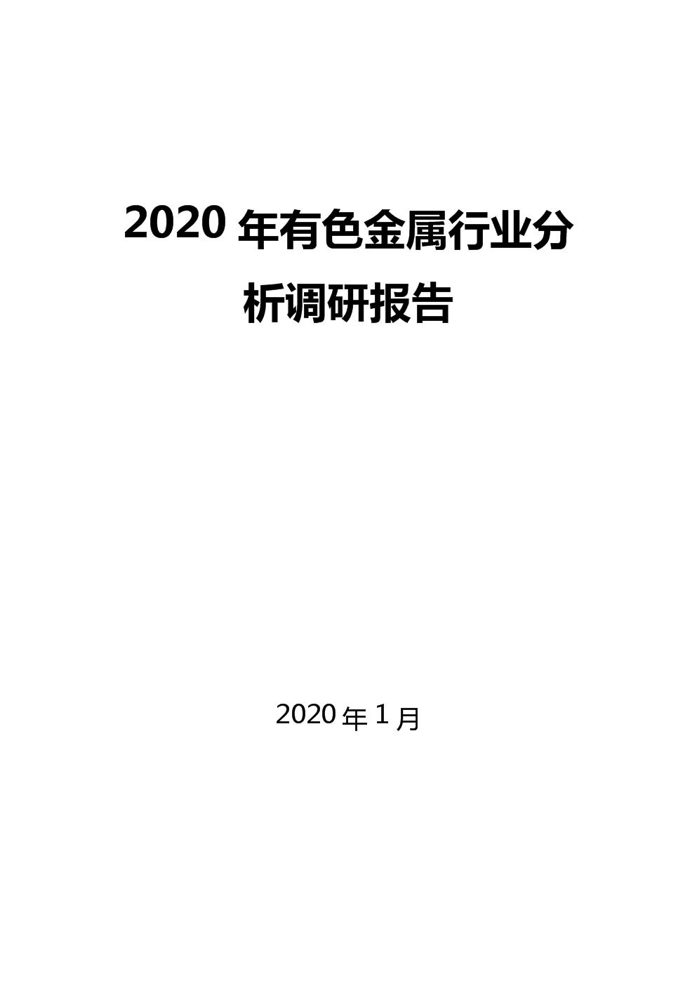 2020有色金属行业分析调研.docx