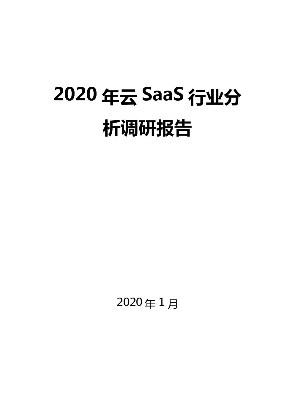 2020云SaaS行业分析报告.docx