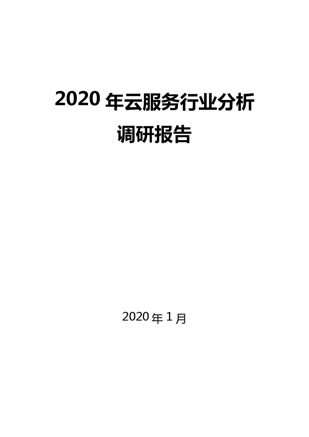 2020云服务器行业分析调研报告.docx