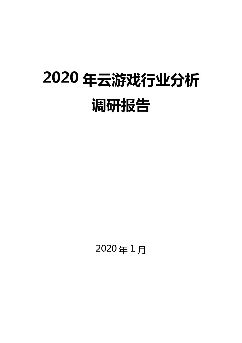 2020云游戏行业分析调研.docx