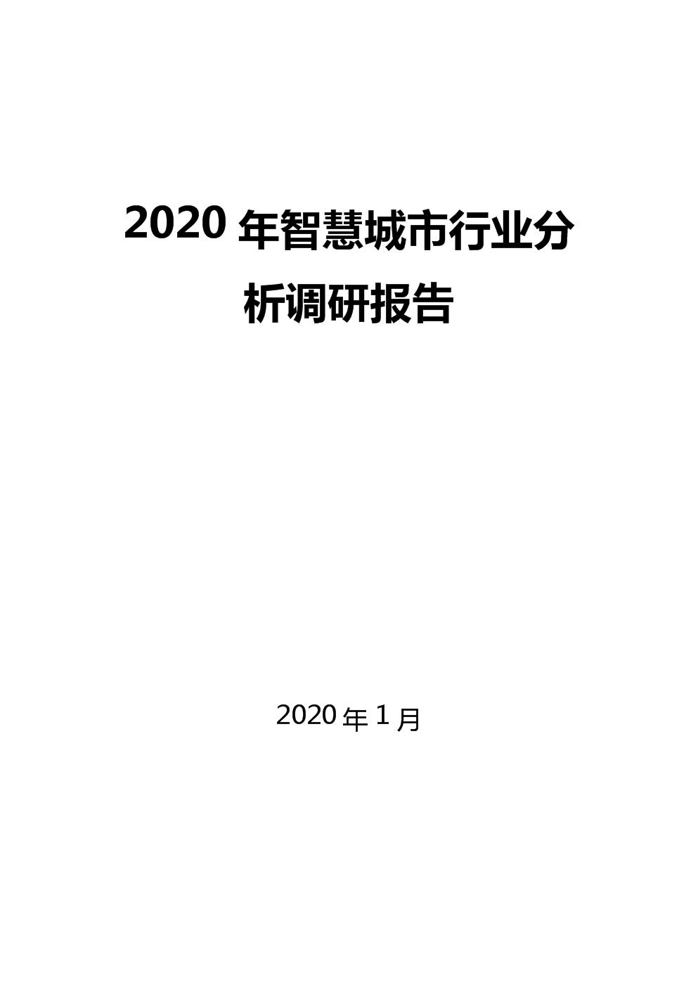2020智慧城市行业分析报告.docx