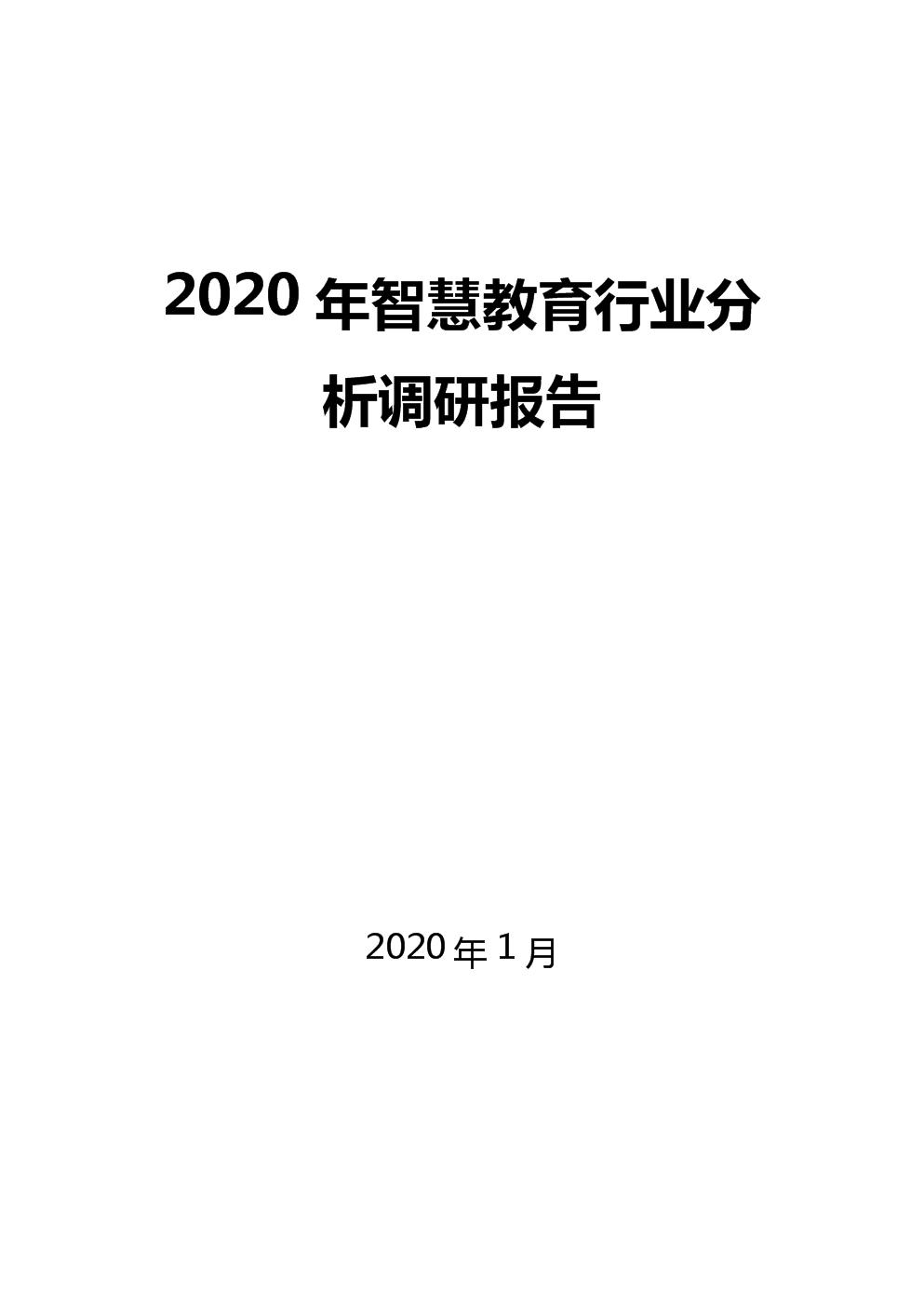 2020智慧教育行业分析调研.docx