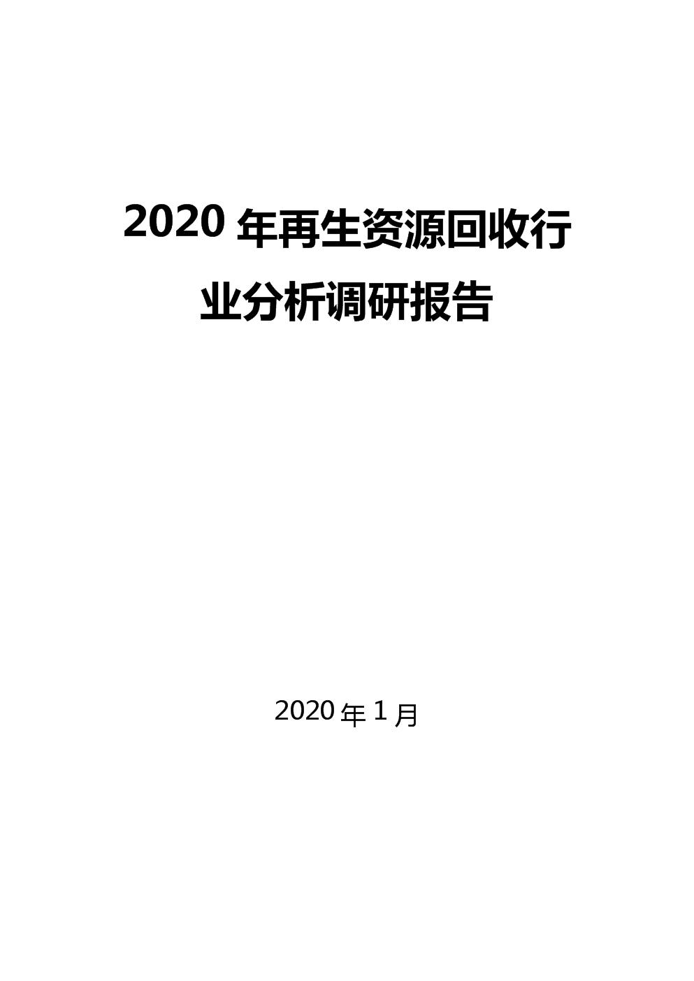 2020再生资源回收行业分析调研.docx
