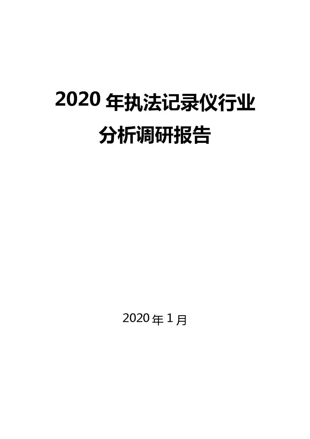 2020执法记录仪行业分析报告.docx