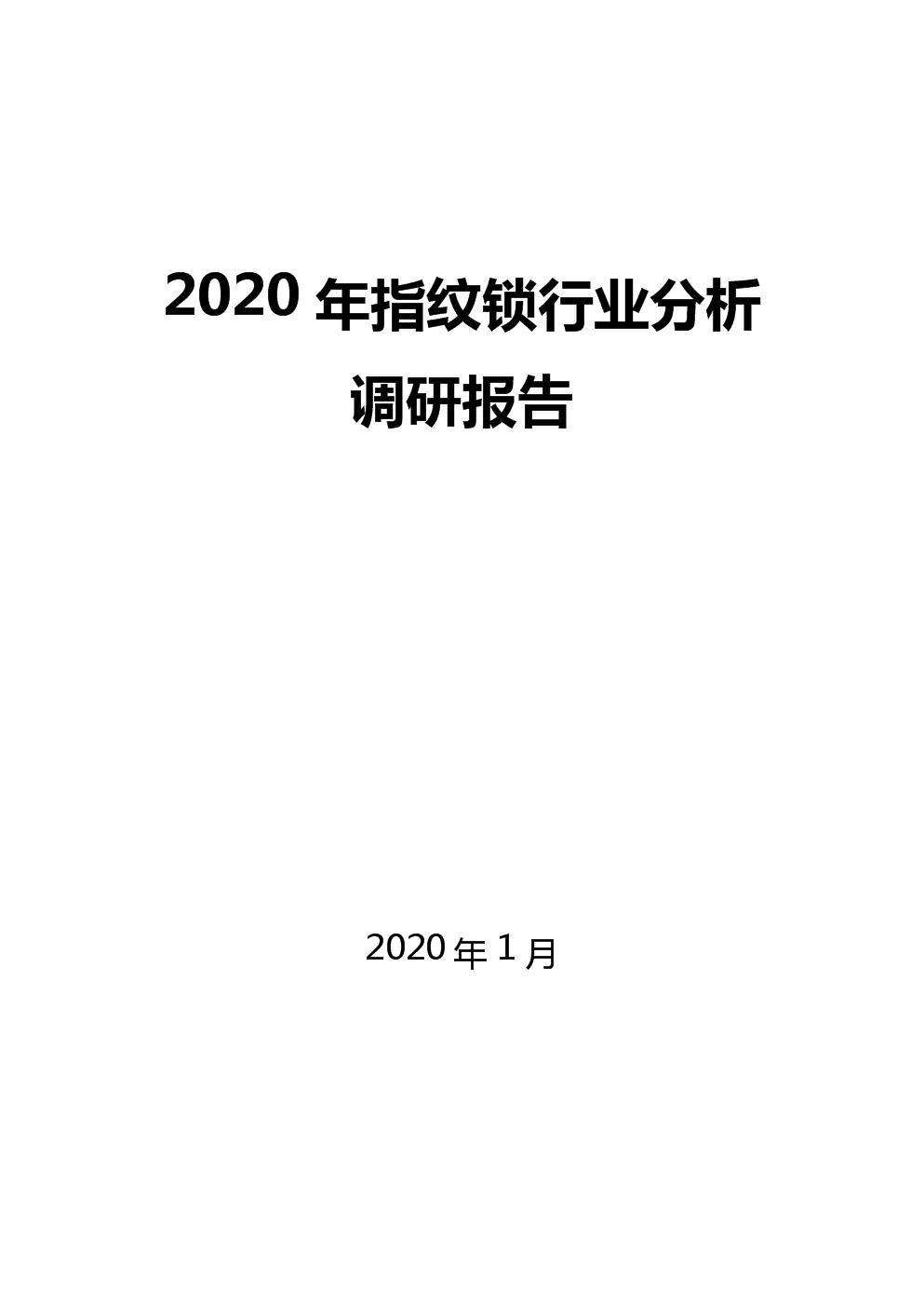 2020指纹锁行业分析调研报告.docx
