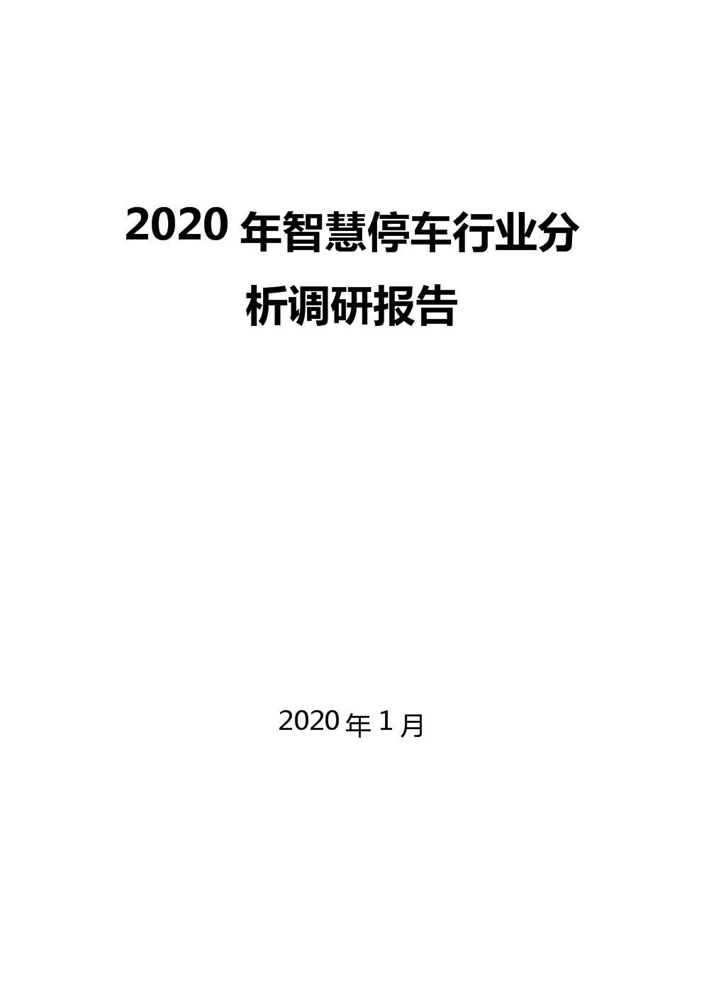 2020智慧停车行业分析调研.docx