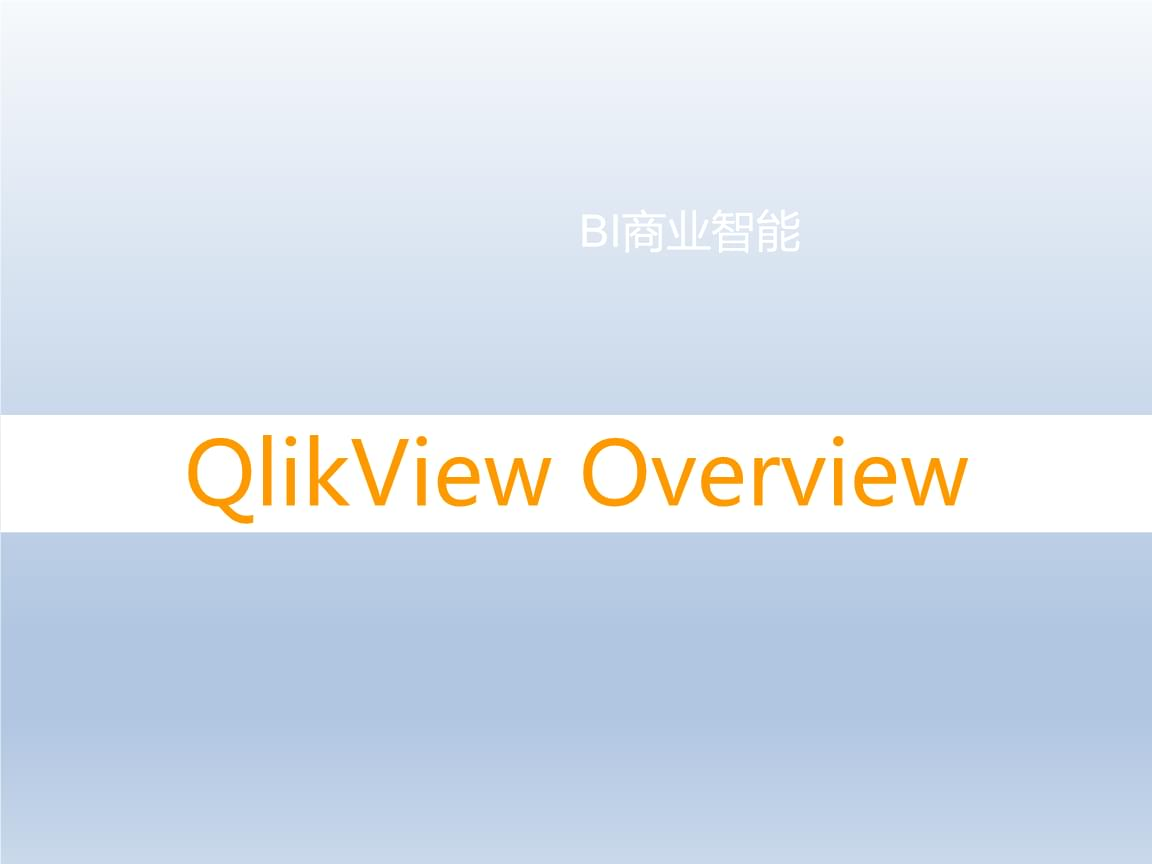 BI商业智能解决方案介绍QlikView Overview.ppt
