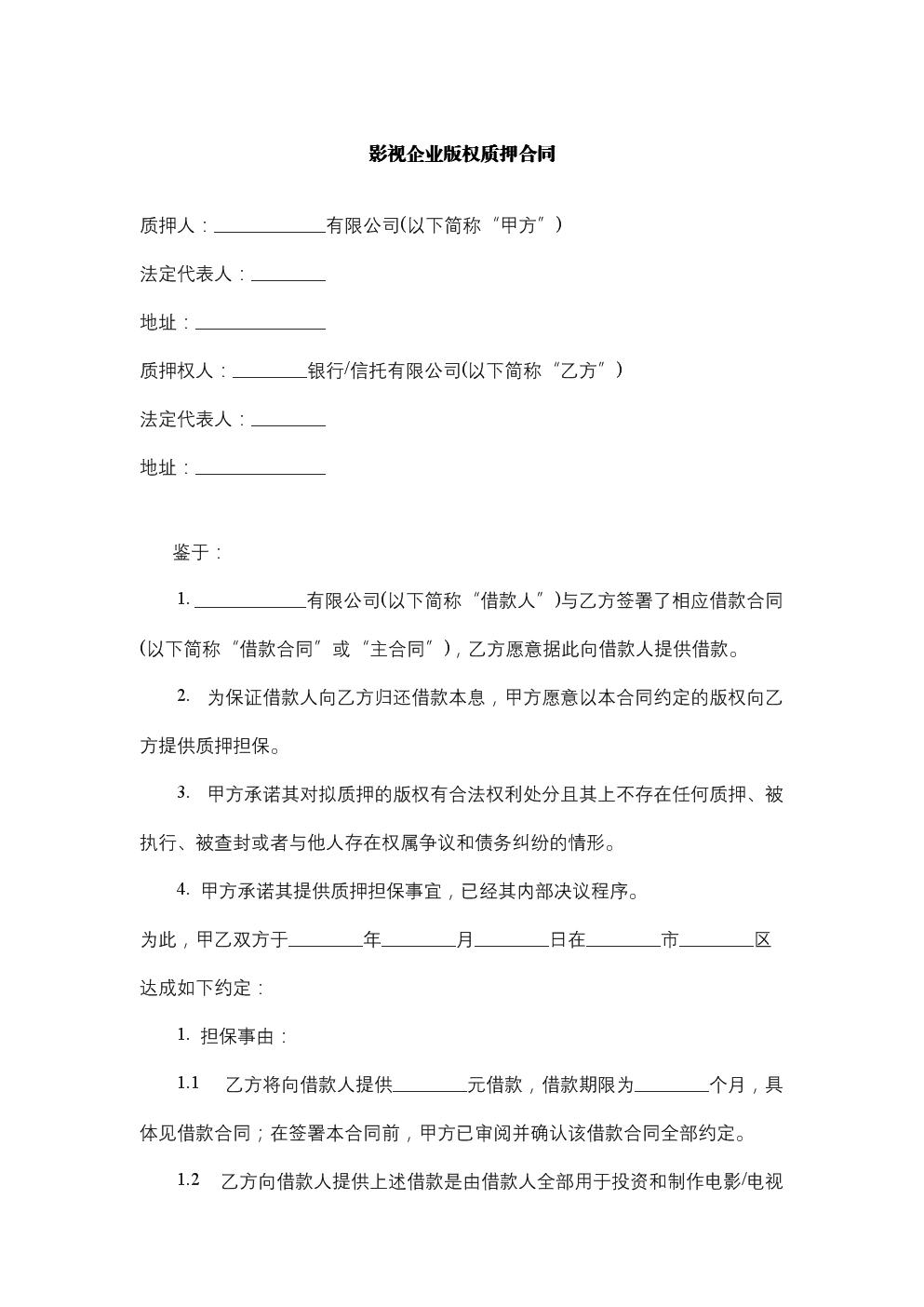 影视企业版权质押合同.docx