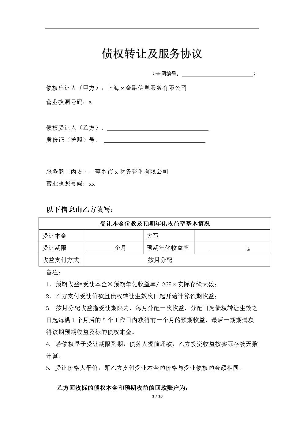 债权转让及服务协议(修改).docx