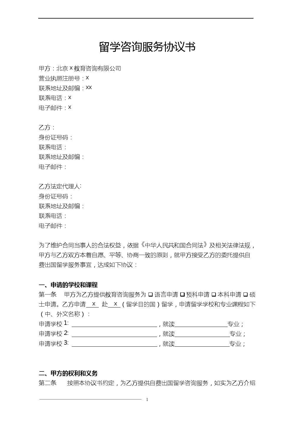 直录留学咨询服务协议书.docx