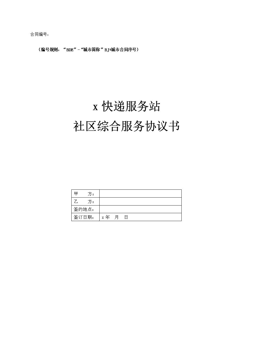 指尖快递服务站社区综合服务协议.docx