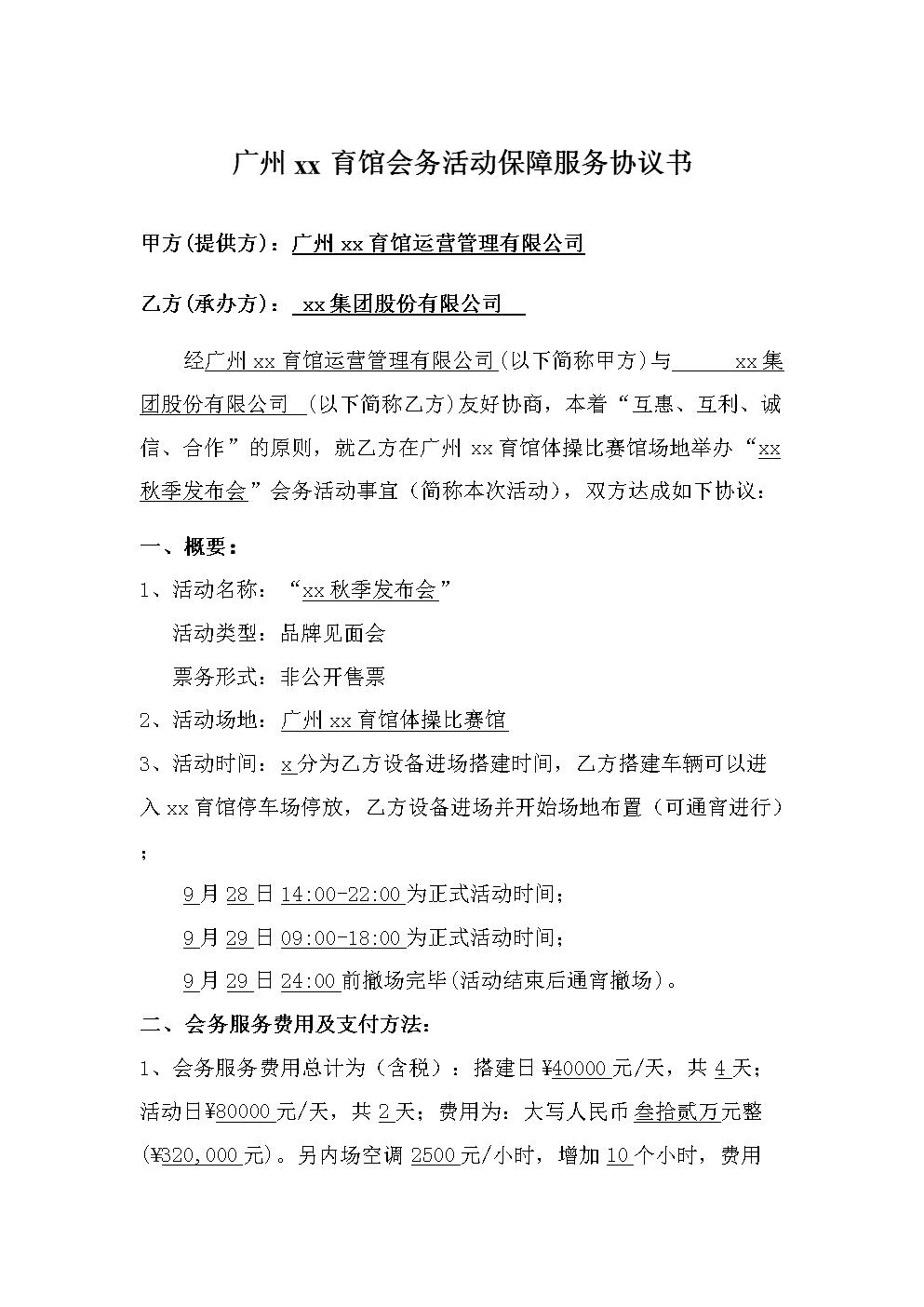 综合体育馆会务活动保障服务协议书.docx