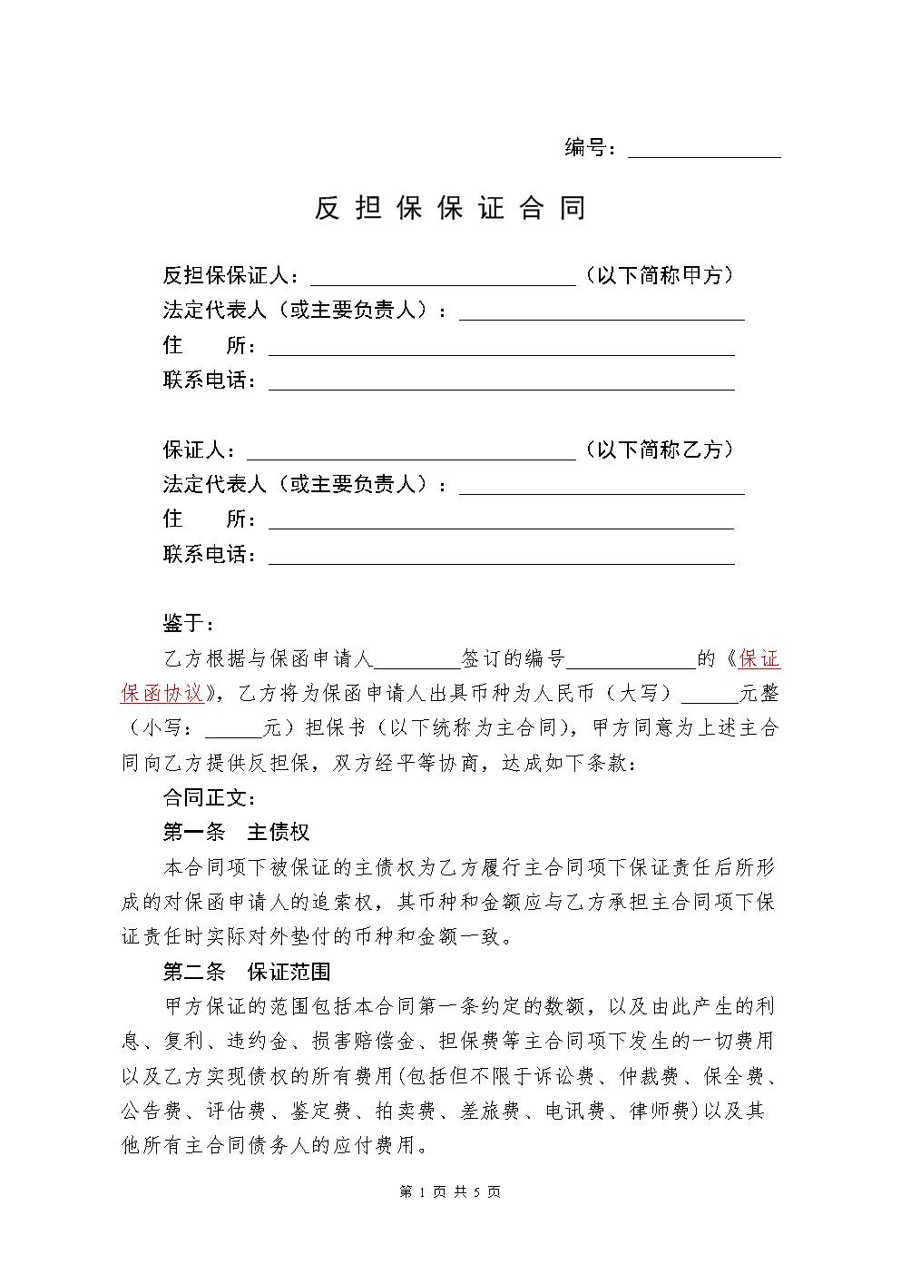 【1-45】反担保保证合同-4 -.doc