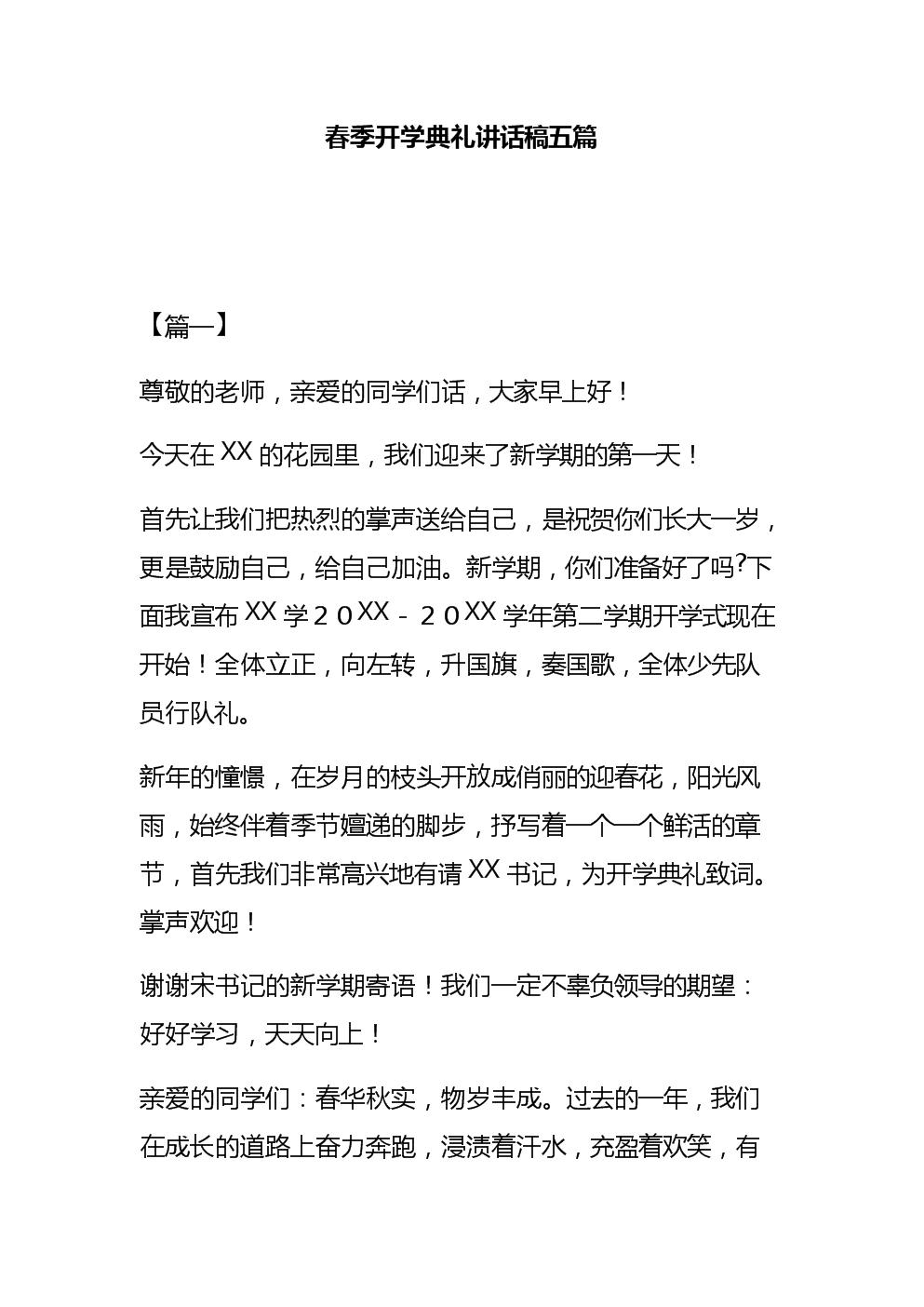 春季开学典礼讲话稿(五篇).docx