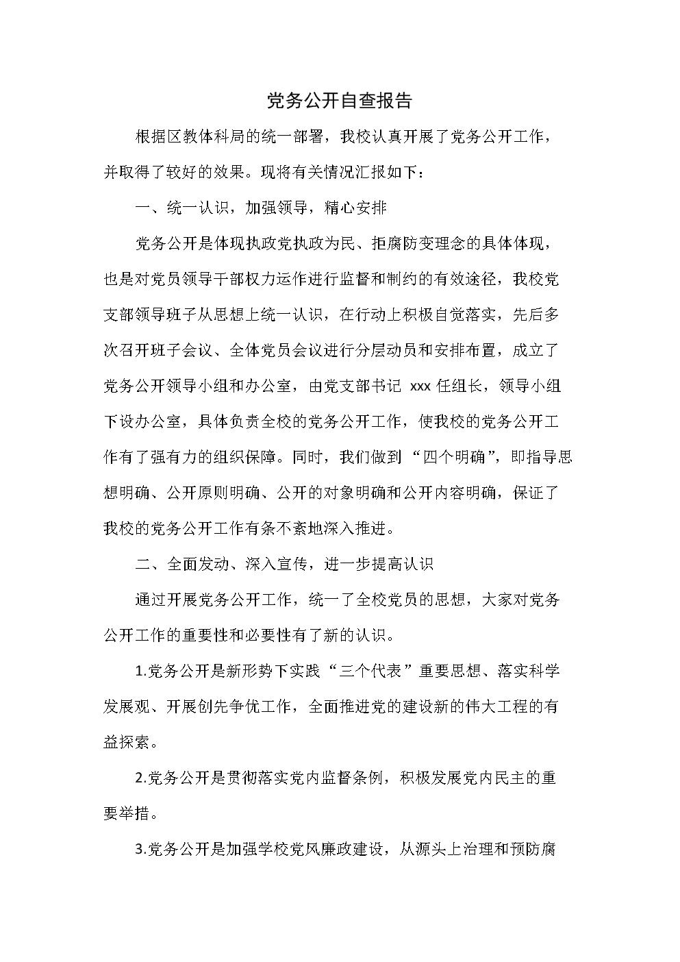 党务公开自查报告精选.doc