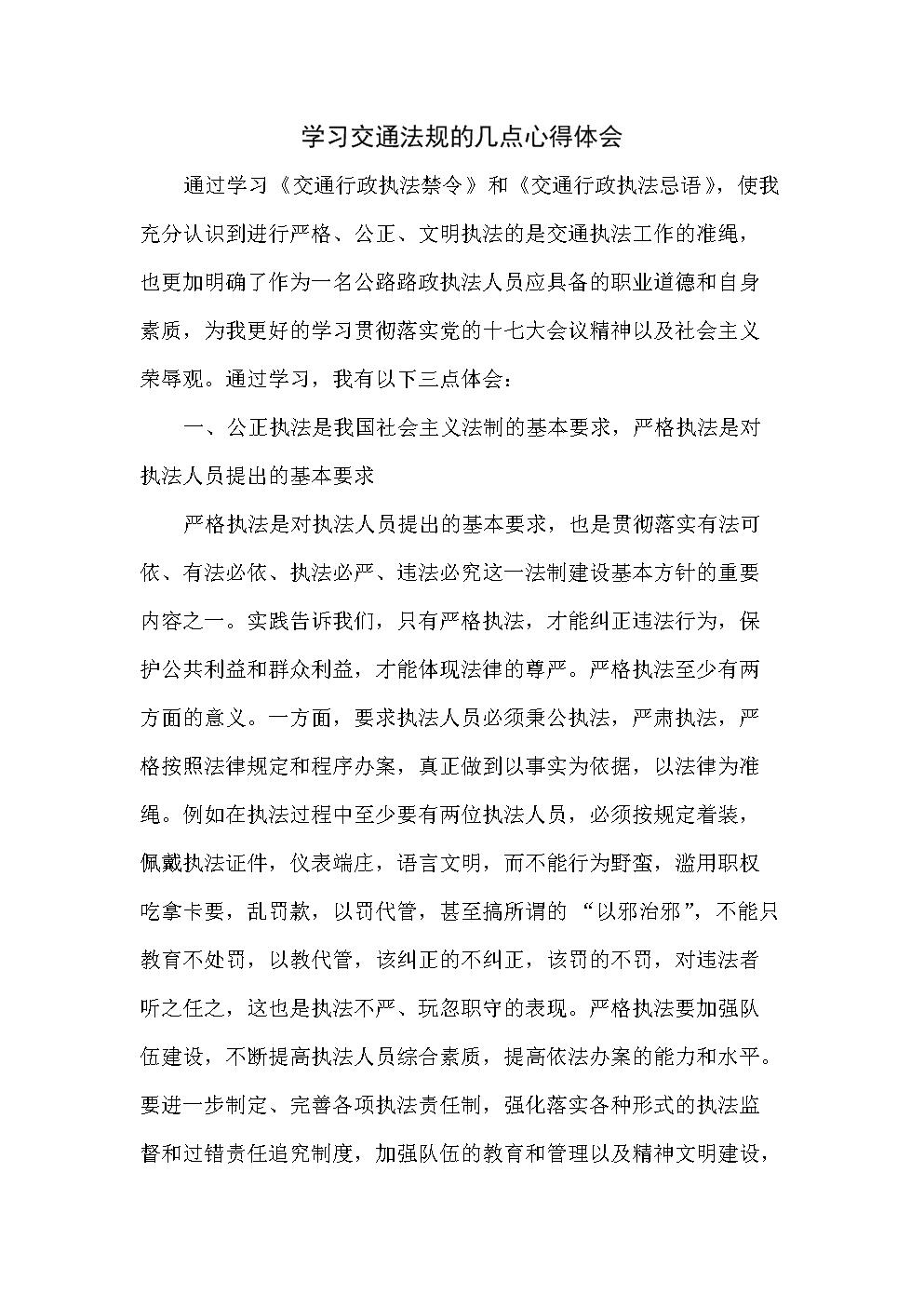 2020年学习交通法规心得体会.doc