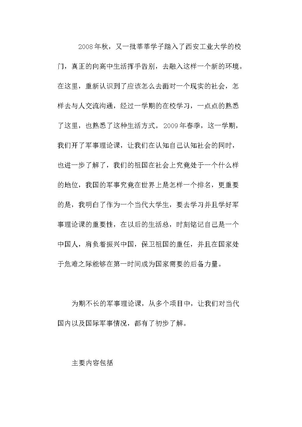 大一军事论文1500字.docx