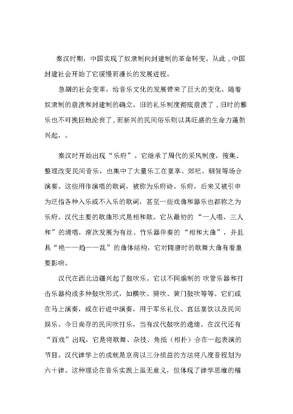 谈谈中国音乐在秦汉、北宋、清末三个历史时期所发生转型的主要表现.docx