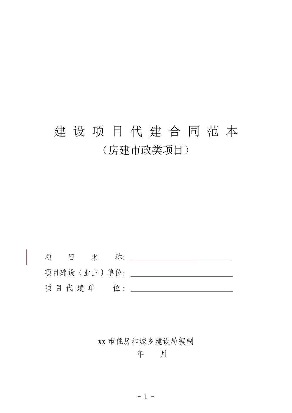 xx工程代建合同.doc