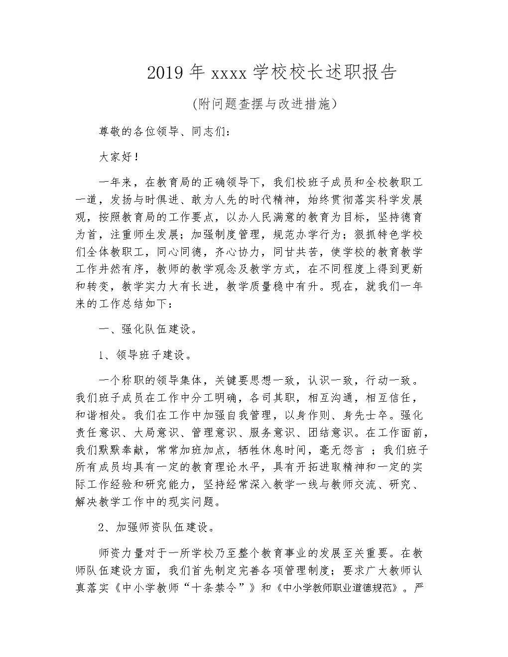 2019年XX学校校长述职报告(附问题查摆与改进措施).docx