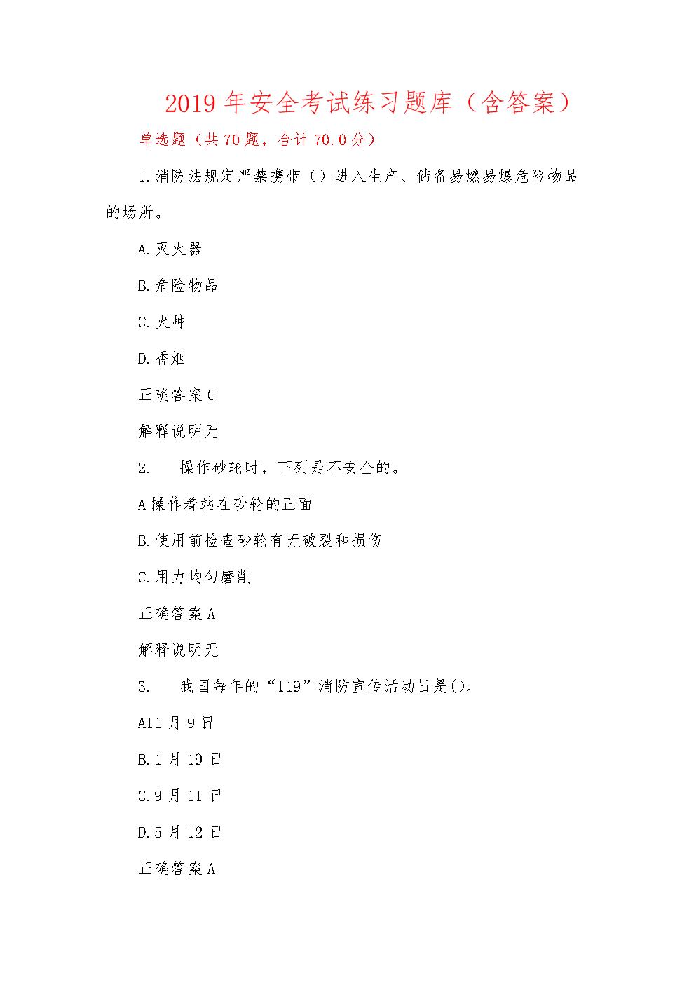 2019年安全考试练习题库(含答案).doc