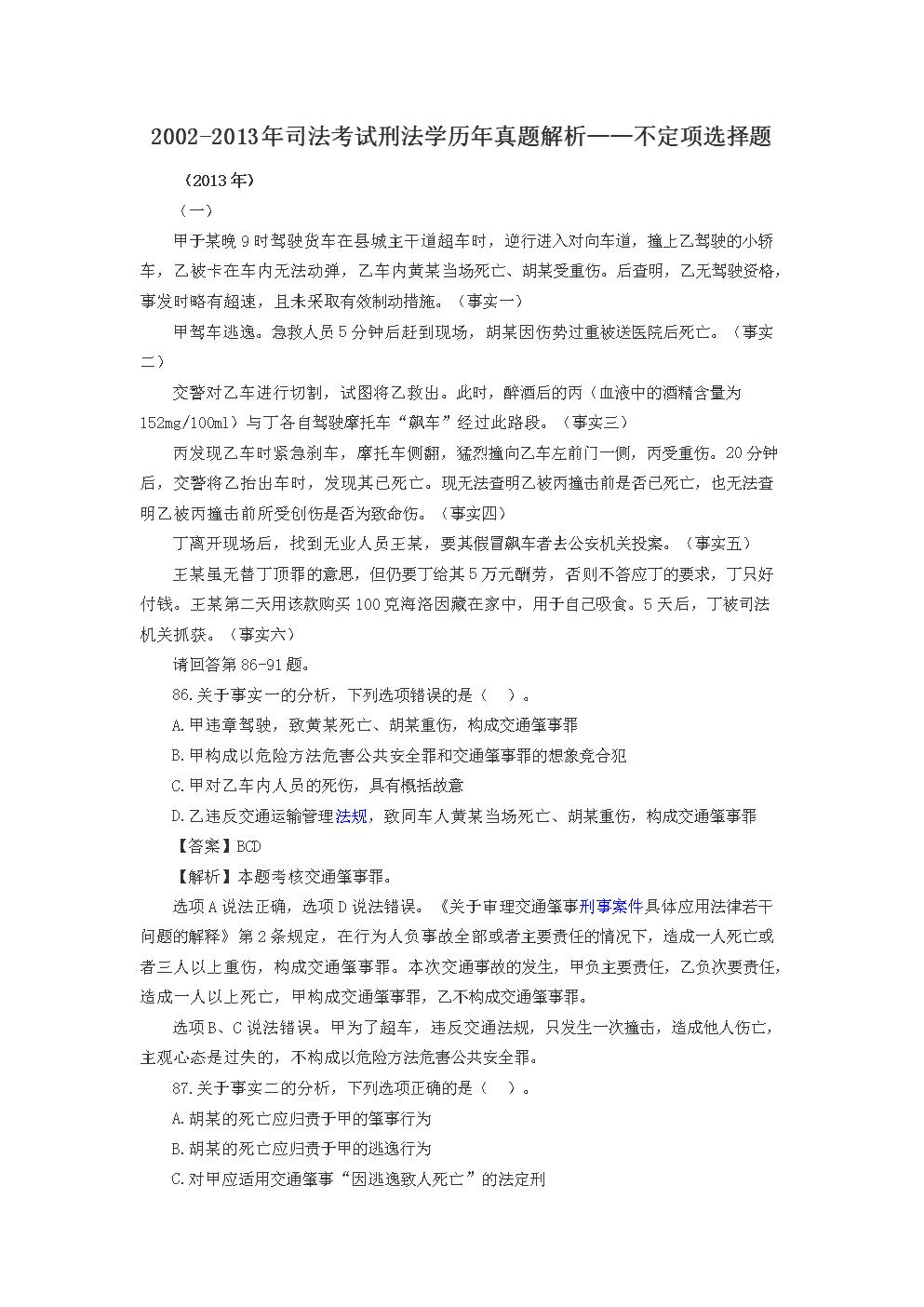 2002-2013刑法不定项解析.doc