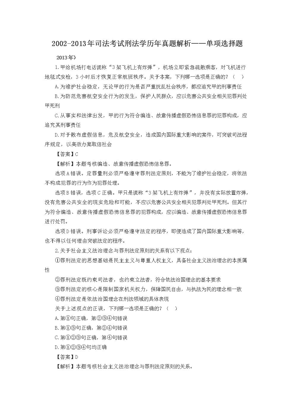 2002-2013司法考试刑法单选题.doc
