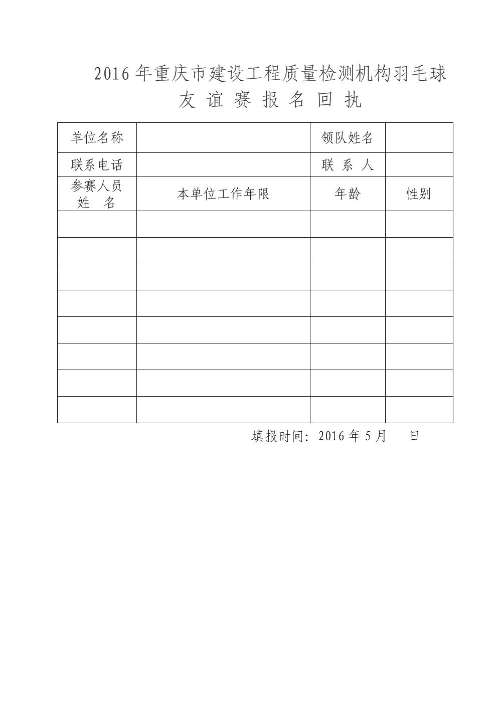 2016年重庆建设工程质量检测机构羽毛球.doc