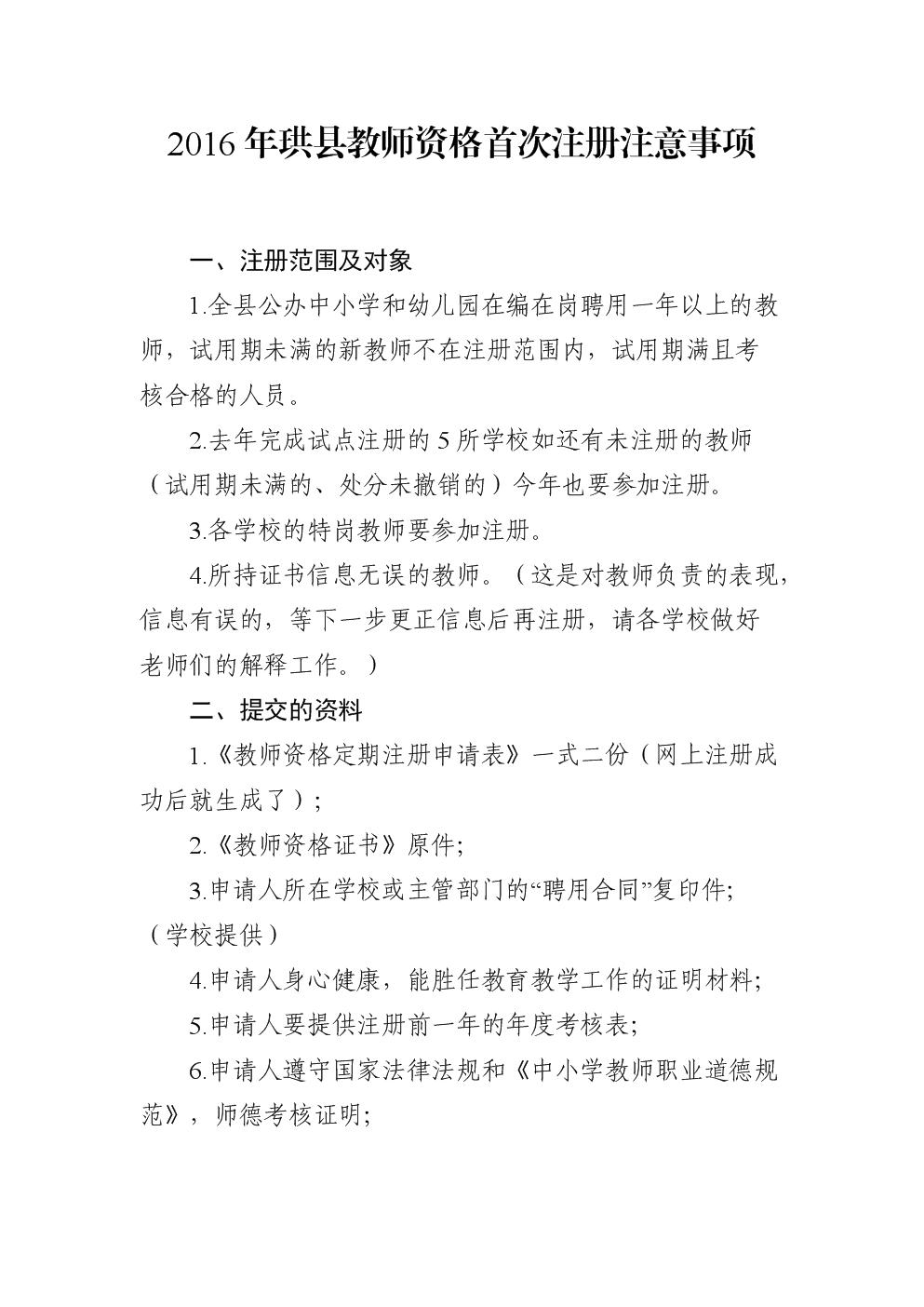 2016年珙教师资格首次注册注意事项.doc