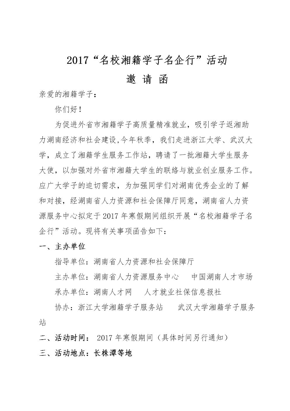 2017名校湘籍学子名企行活动.doc