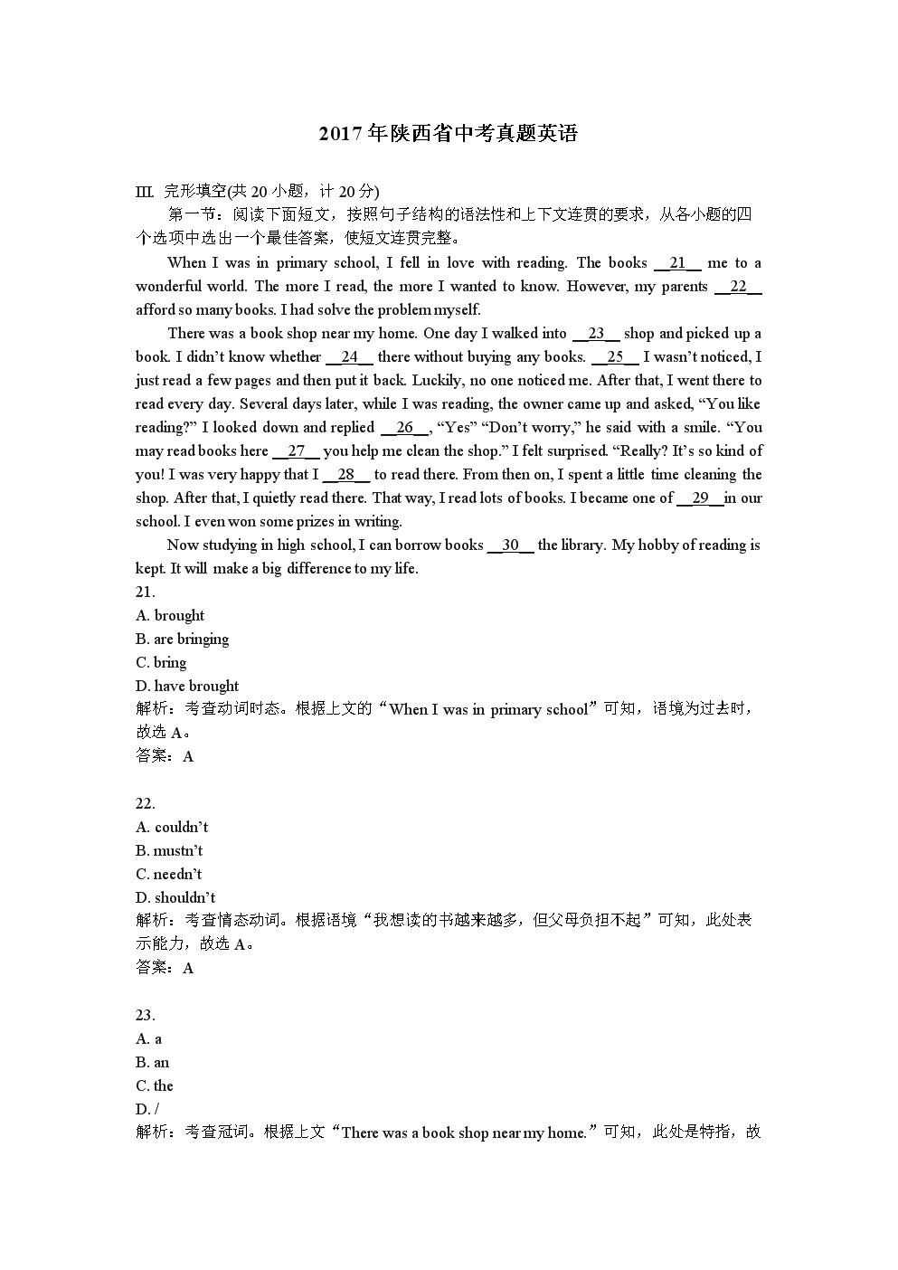 2017年陕西中考真题英语.doc