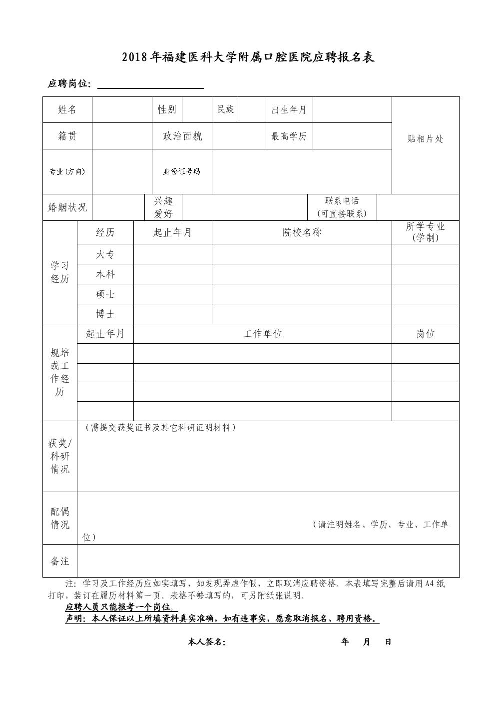 2018年福建医科大学附属口腔医院应聘报名表.doc