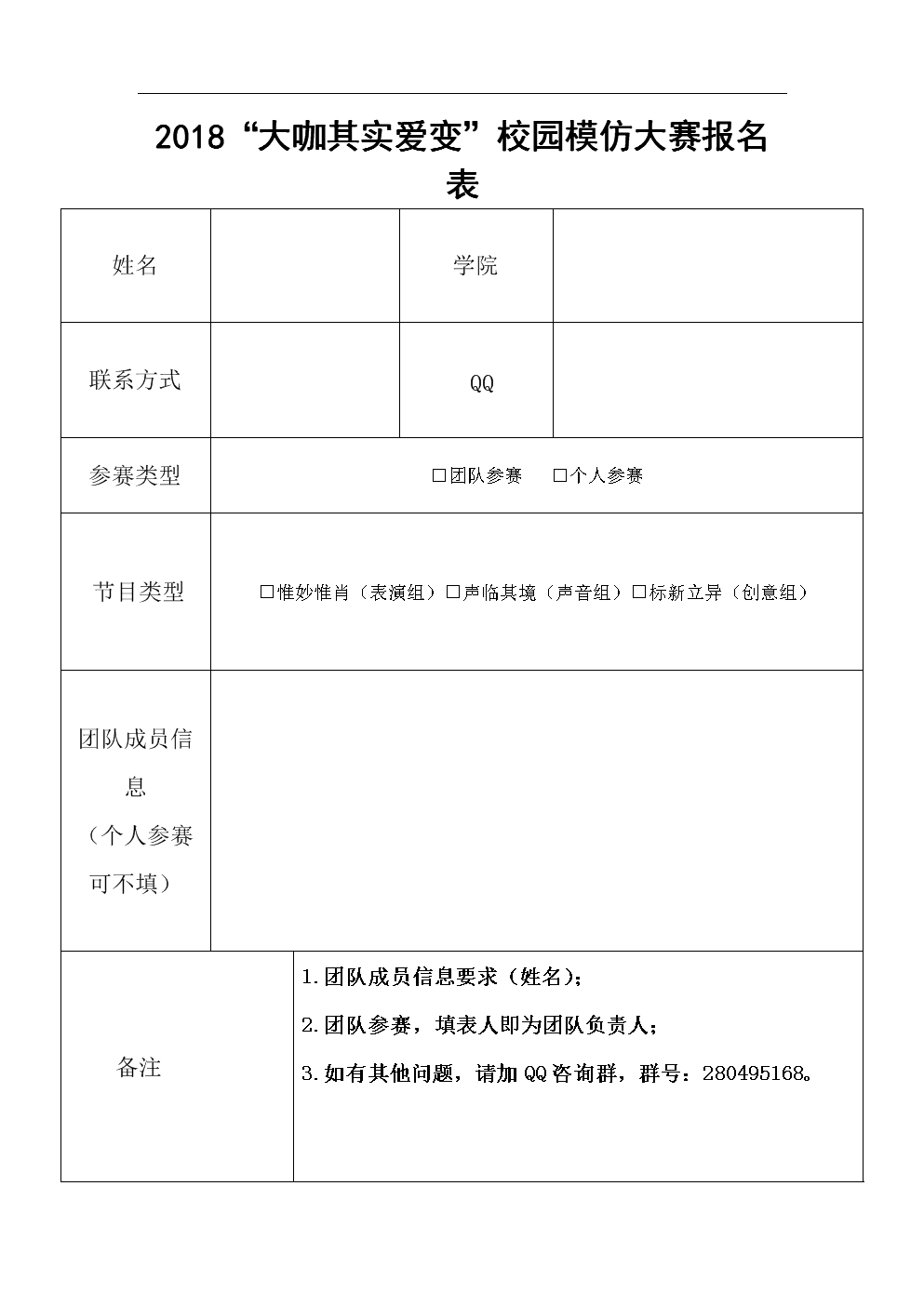 2018大咖其实爱变校园模仿大赛报名表.doc