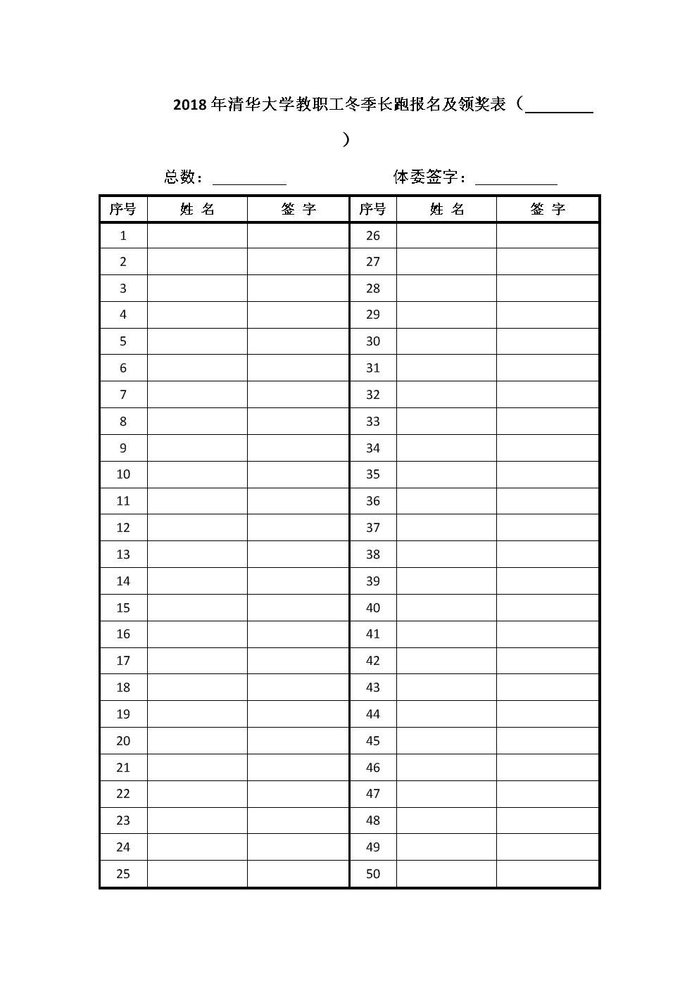 2018年清华大学教职工冬季长跑报名及领奖表.doc