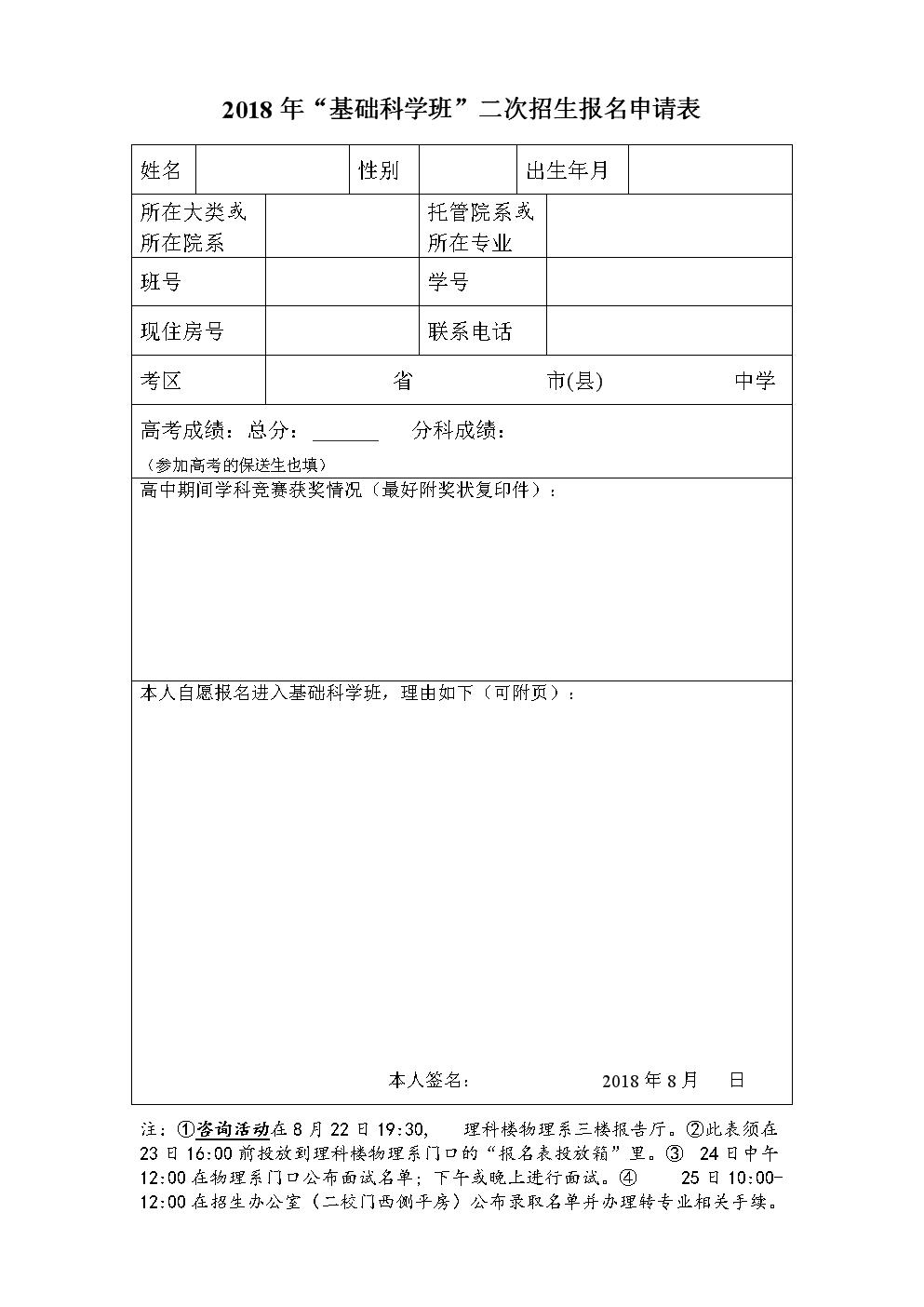 2018年基础科学班二次招生报名申请表.doc